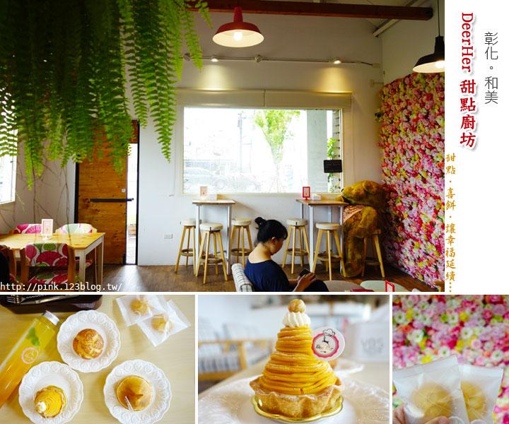 【彰化和美甜點】DeerHer甜點廚坊。手工喜餅甜點,還有網美最愛拍照花牆,少女心大噴發!-1.jpg