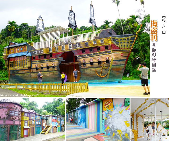 【南投竹山新景點】海盜村景觀彩繪園區。猶如走進童話故事,巨大海盜船、夢幻白色木馬、立體彩繪以及多樣兒童遊戲設施,讓你一次玩到嗨!-1.jpg