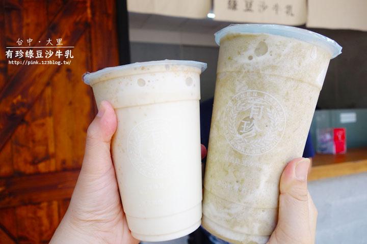 【台中大里】有珍綠豆沙牛乳.大明店。真材實料綠豆沙,只有三項產品卻賣到嚇嚇叫!-1.jpg