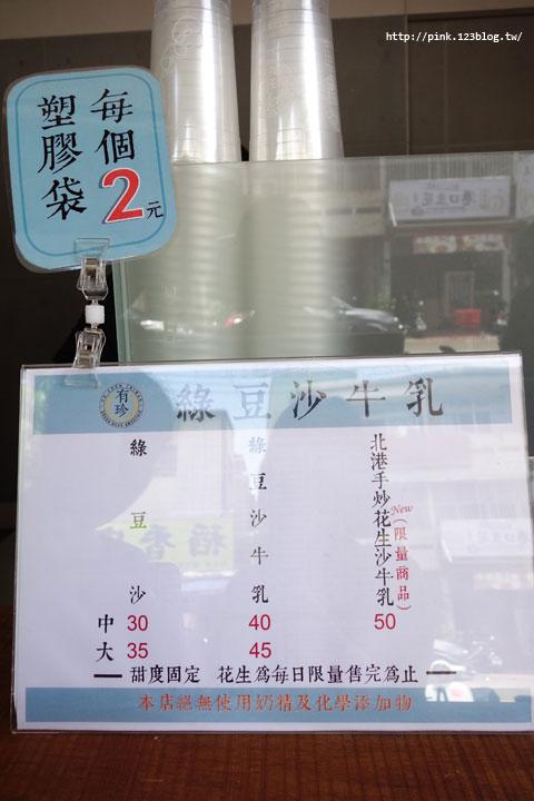 【台中大里】有珍綠豆沙牛乳.大明店。真材實料綠豆沙,只有三項產品卻賣到嚇嚇叫!-DSC01547.jpg