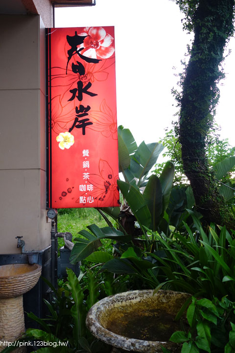 【南投草屯餐廳】春水岸料理茶房。住宅區內的美味食堂,特色料理一吃就上癮!-DSC02157.jpg
