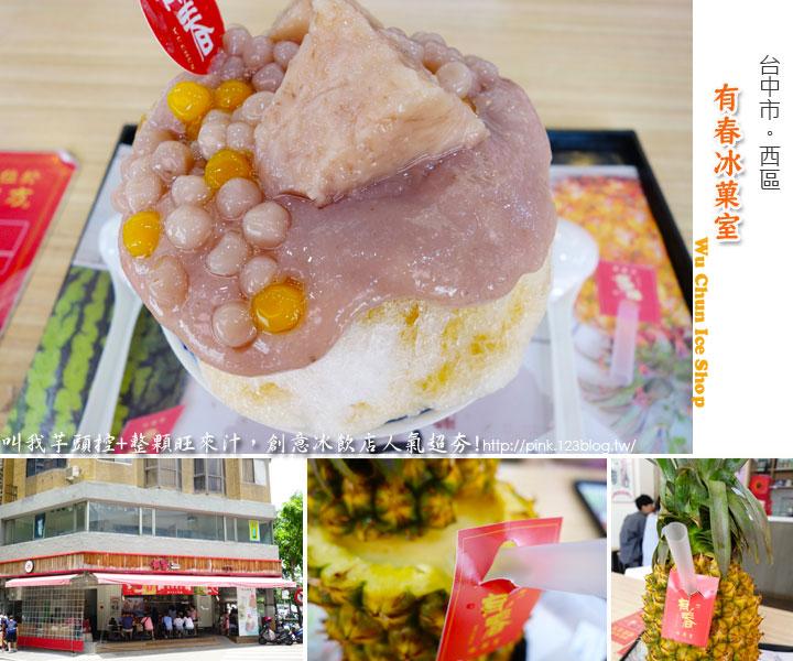 【台中西區冰店】有春冰菓室。叫我芋頭控+整顆旺來汁,創意冰飲店人氣超夯!-1.jpg