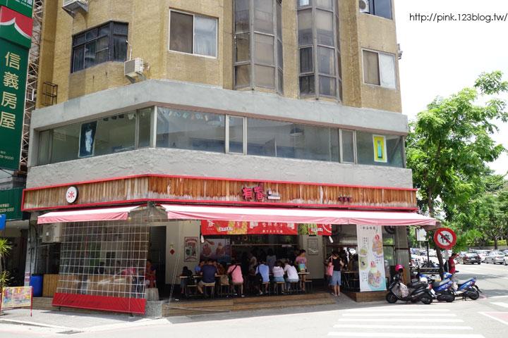 【台中西區冰店】有春冰菓室。叫我芋頭控+整顆旺來汁,創意冰飲店人氣超夯!-DSC02412.jpg