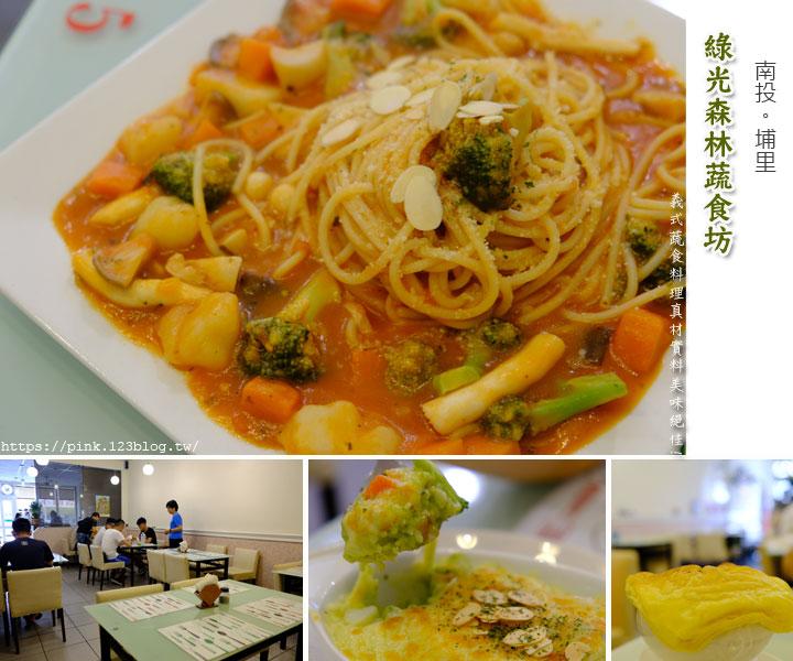 【埔里素食】綠光森林蔬食坊。義式蔬食料理.真材實料.美味絕佳!-1.jpg