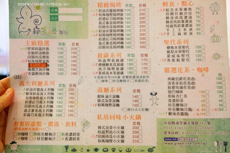 【埔里素食】綠光森林蔬食坊。義式蔬食料理.真材實料.美味絕佳!-DSCF6192.jpg