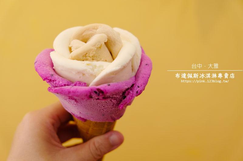 【大雅冰店】布達佩斯冰淇淋專賣店。冰淇淋也能製作成玫瑰花!?這也太浪漫夢幻了!-1.jpg