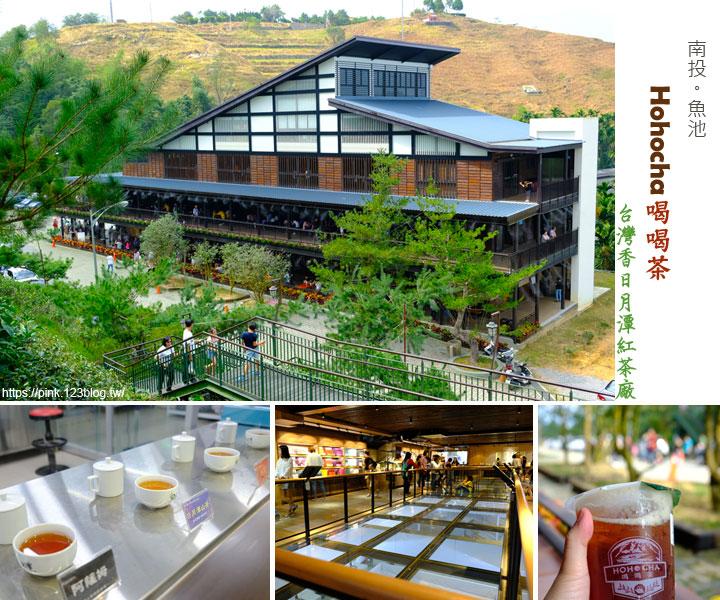 【南投新景點】Hohocha喝喝茶/台灣香日月潭紅茶廠。隱身在半山處的世外桃源,多樣茶類製品讓你吃好拍滿!(免費入園)-1.jpg