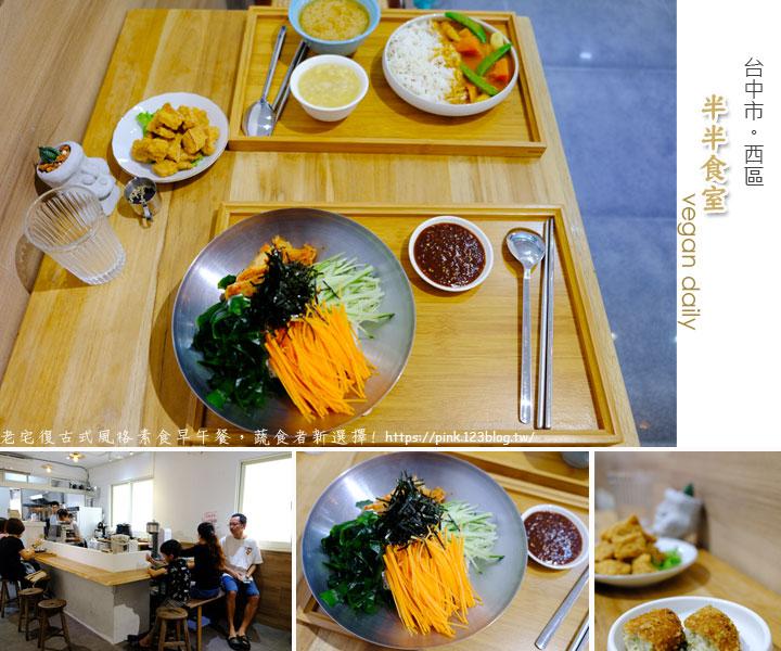 【台中西區蔬食】半半食室