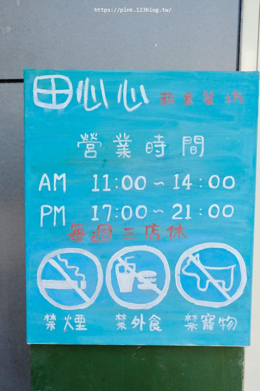 田心心蔬食餐坊-DSCF0593.jpg