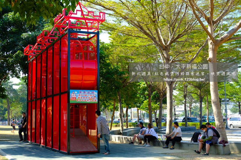 台中太平新福公園-1.jpg