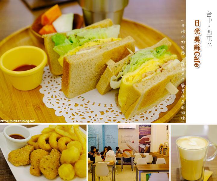 日光美蘇Cafe-1.jpg