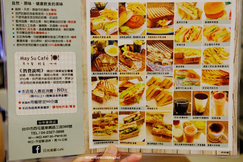日光美蘇Cafe-DSCF1346.jpg