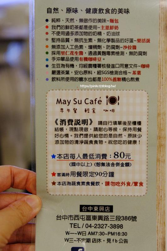 日光美蘇Cafe-DSCF1348.jpg