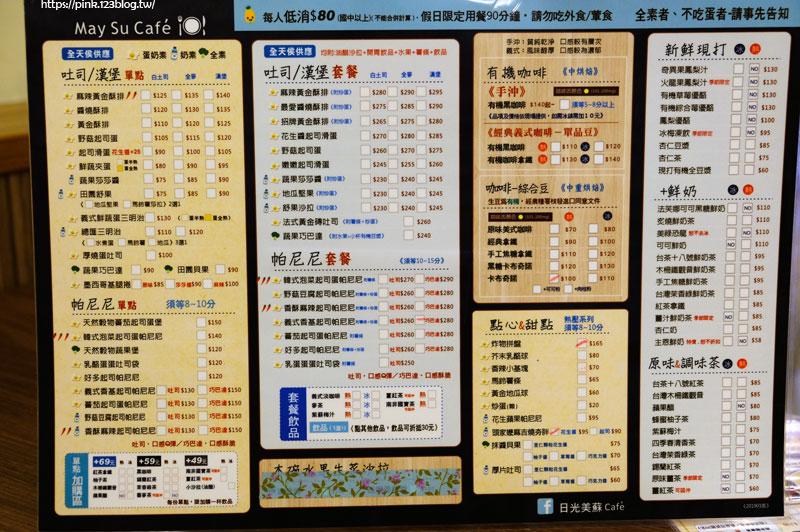 日光美蘇Cafe-DSCF1353.jpg
