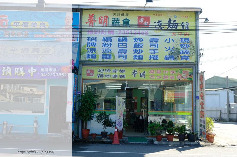 普明素食現炒館-DSCF1753.jpg