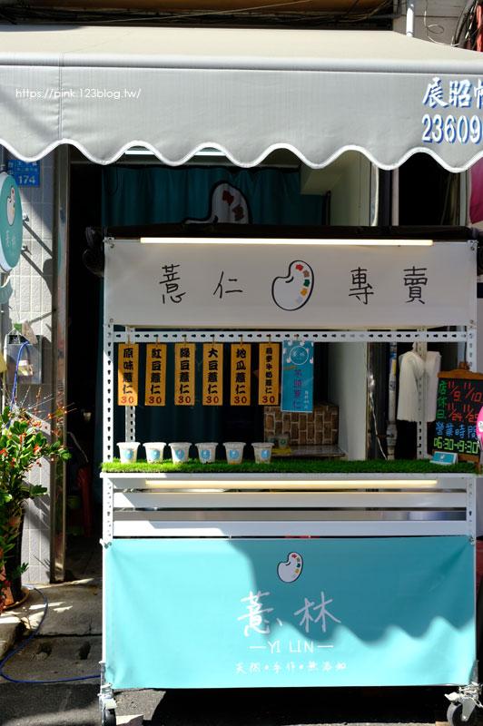薏林Yi-Lin.薏仁專賣店-DSCF1702.jpg
