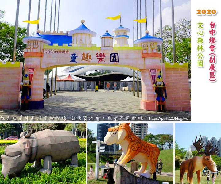 2020台中燈會.文心森林公園(副展區)-1.jpg