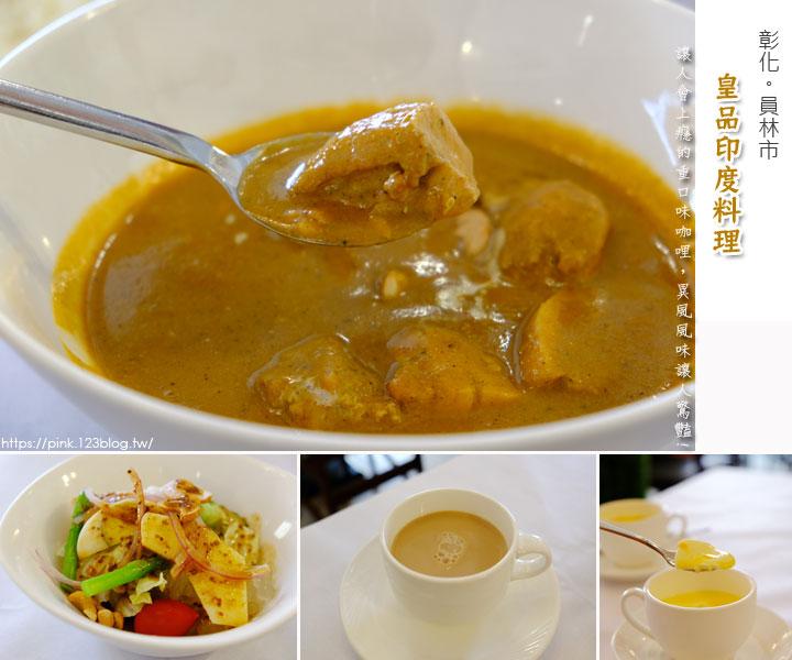 皇品印度料理-1.jpg