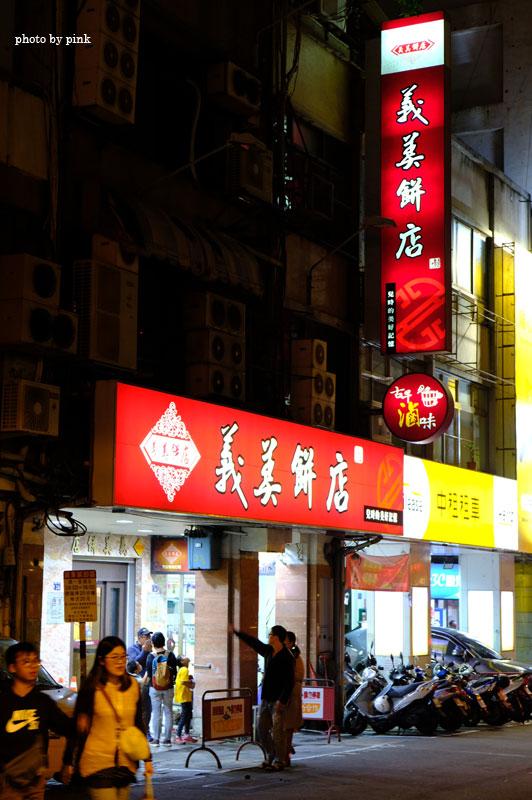 義美餅店(綠川東街)-DSCF3481.jpg