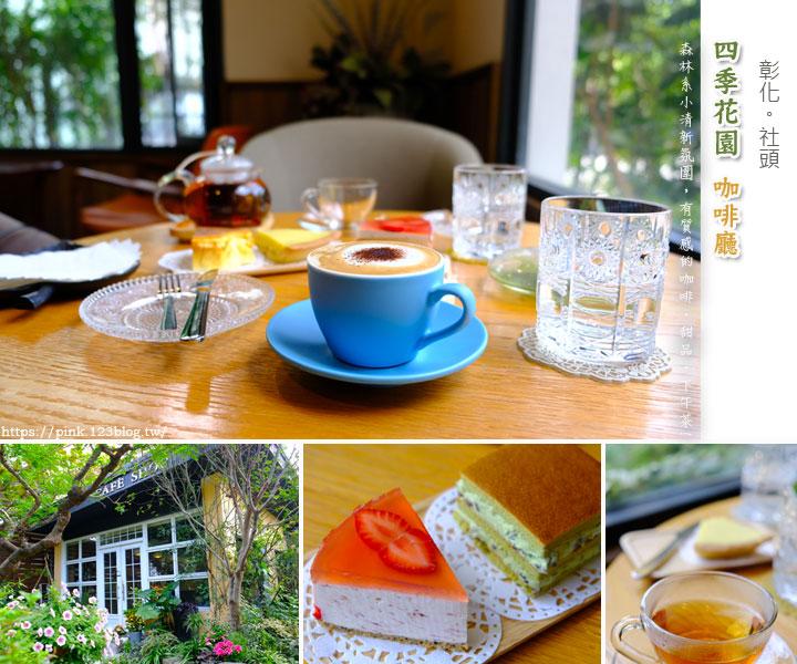 四季花園咖啡廳-1.jpg