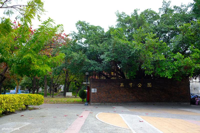 英才公園-DSCF7300.jpg