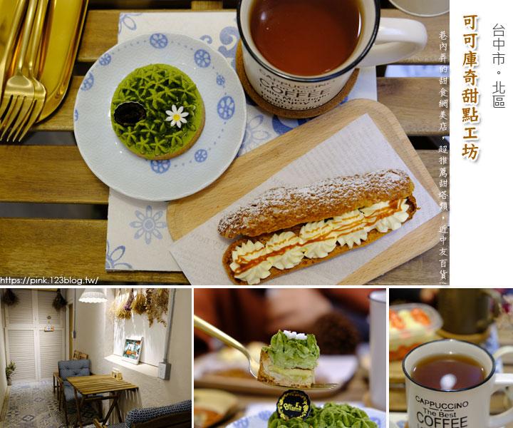 可可庫奇甜點工坊-1.jpg