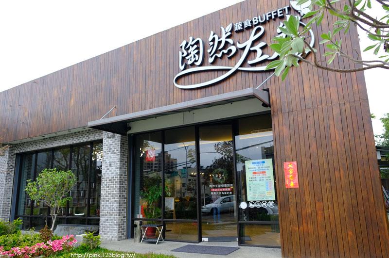 陶然左岸健康蔬食餐廳-DSCF8176.jpg