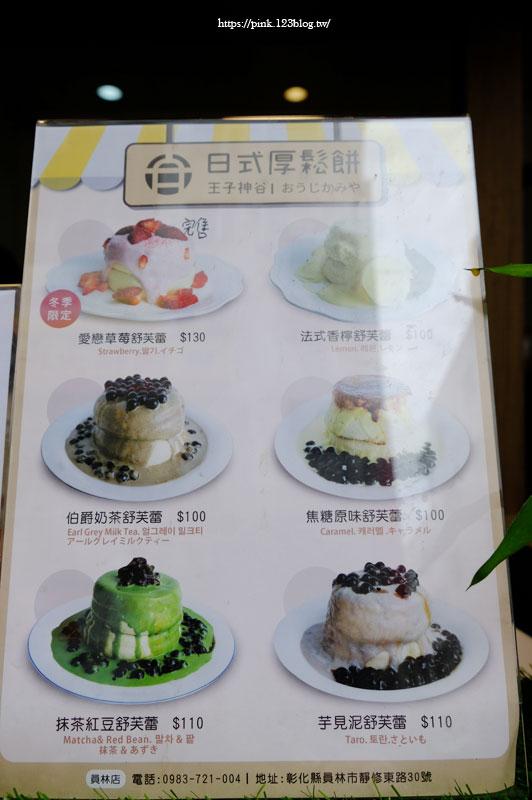 王子神谷日式厚鬆餅-員林店-DSCF0991.jpg