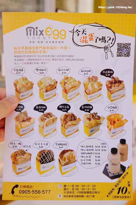 MIXEGG混蛋吐司(南投草屯店)-DSCF3188.jpg