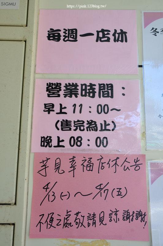 芋見幸福手工芋圓專賣店-DSCF1692.jpg