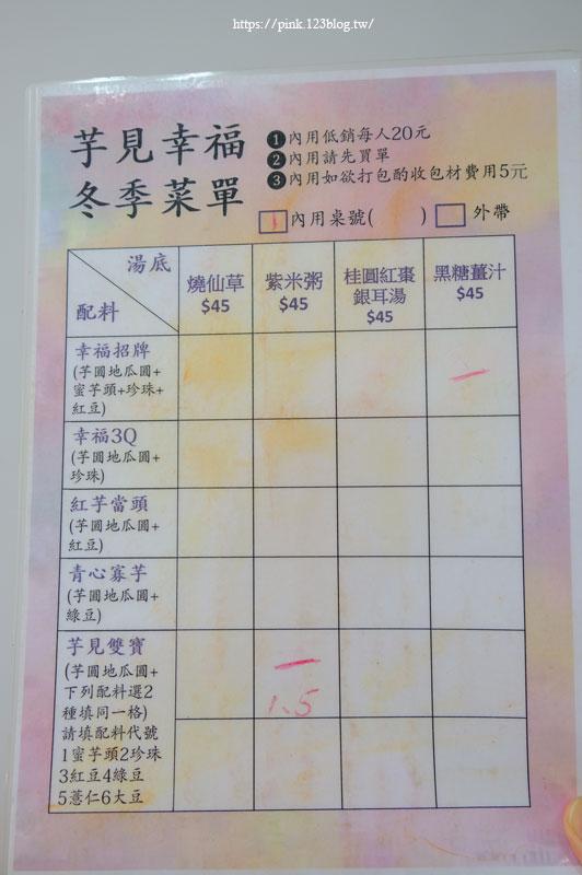 芋見幸福手工芋圓專賣店-DSCF1699.jpg