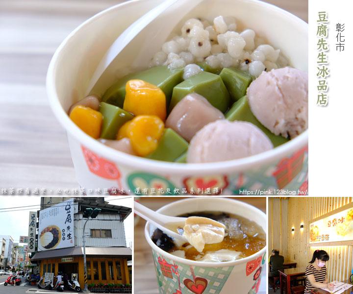 豆腐先生冰品店-1.jpg