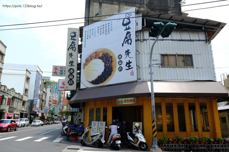 豆腐先生冰品店-DSCF1975.jpg