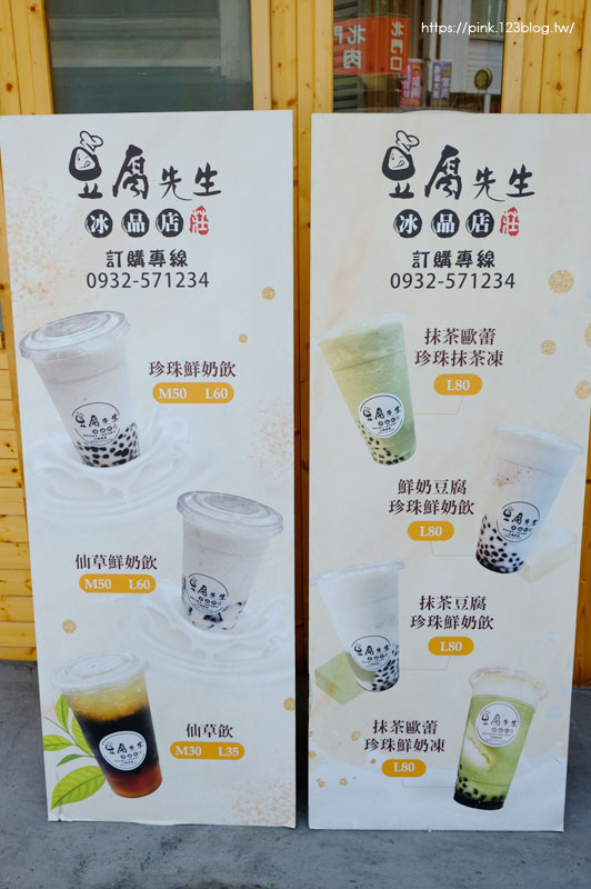 豆腐先生冰品店-DSCF1979.jpg