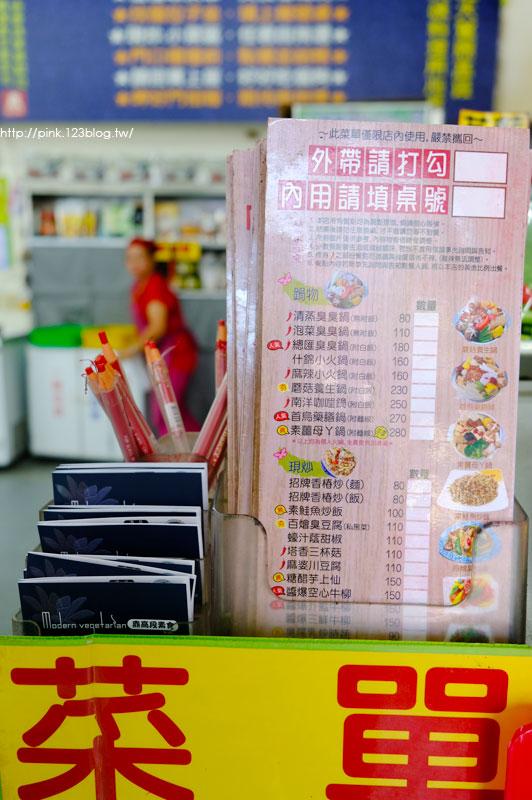 鼎高段素食館-DSCF2801.jpg