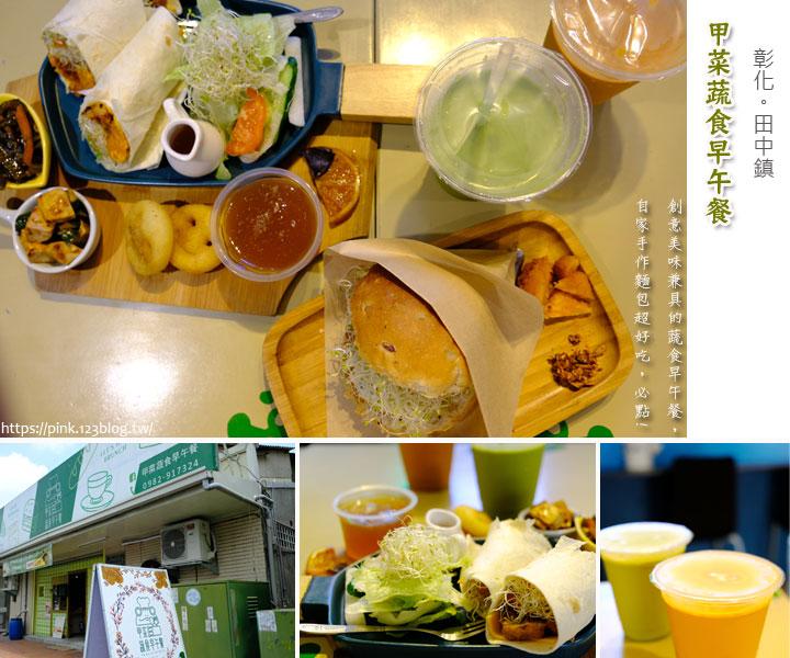 甲菜蔬食早午餐-1.jpg