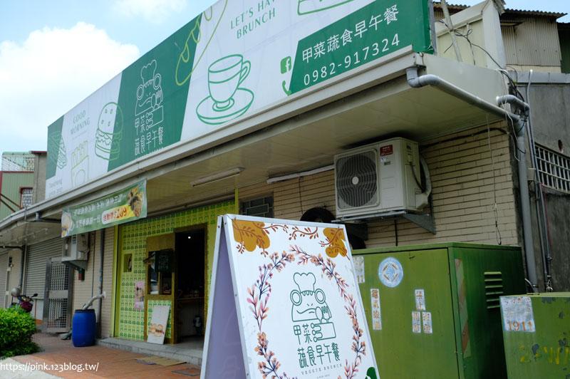 甲菜蔬食早午餐-DSCF3635.jpg