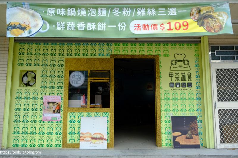 甲菜蔬食早午餐-DSCF3637.jpg