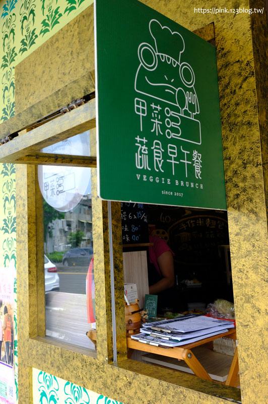 甲菜蔬食早午餐-DSCF3640.jpg