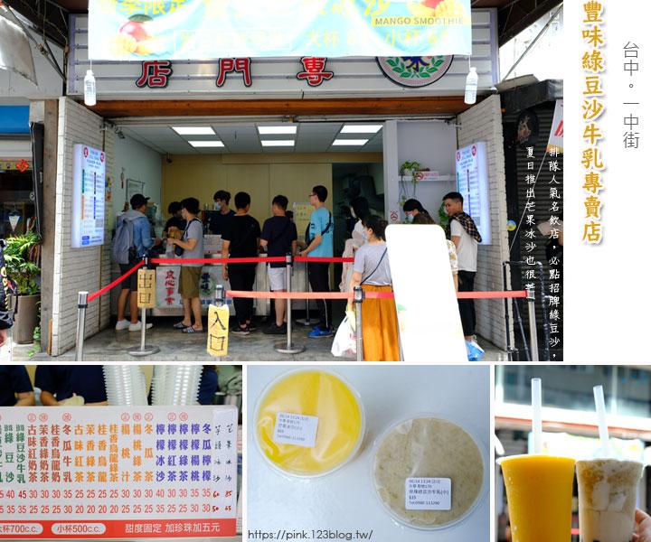 豐味綠豆沙牛乳專賣店-1.jpg