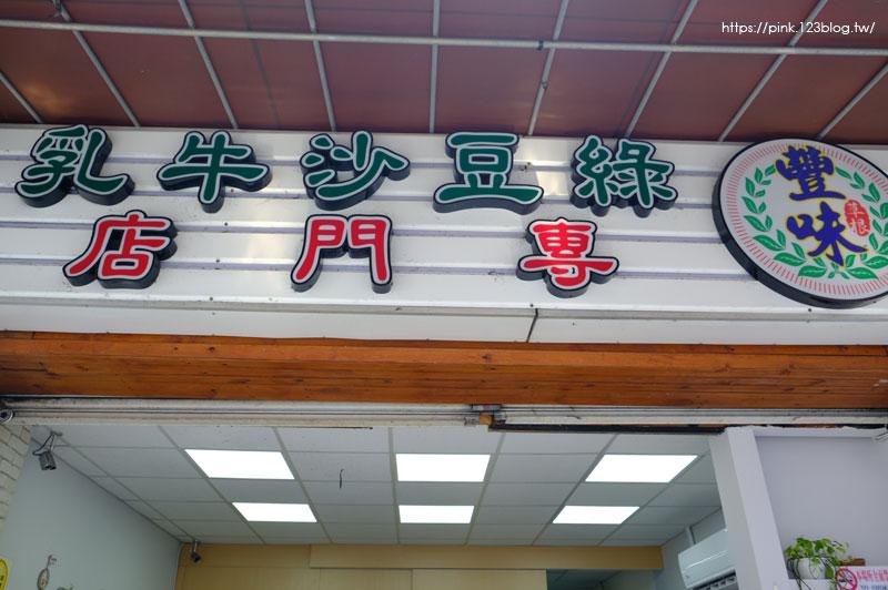 豐味綠豆沙牛乳專賣店-DSCF4827.jpg