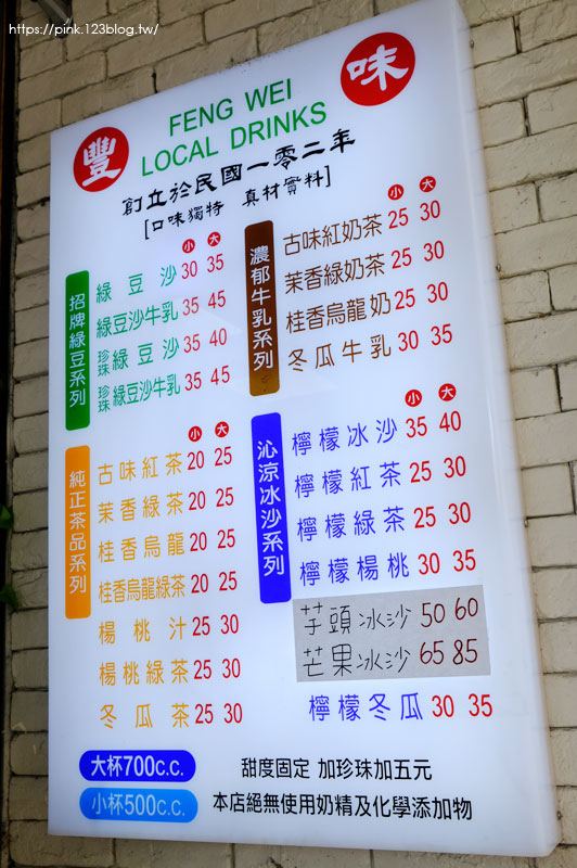 豐味綠豆沙牛乳專賣店-DSCF4832.jpg
