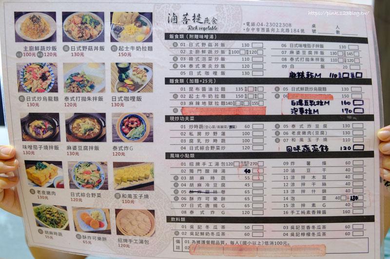 大豐野菜館(滷菩提蔬食)-DSCF5121.jpg