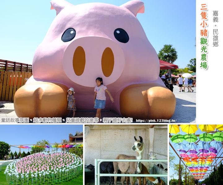 三隻小豬觀光農場-1.jpg