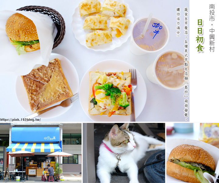 日日初食-1.jpg