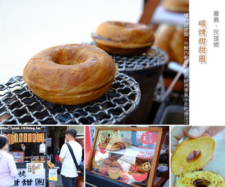 民雄碳烤甜甜圈-1.jpg