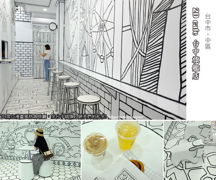 2DCafe台中旗艦店-1.jpg