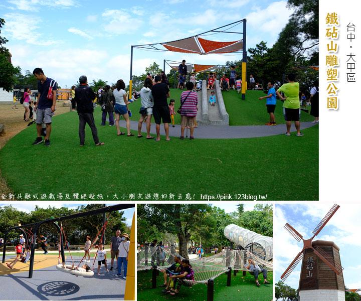 鐵砧山雕塑公園-1.jpg
