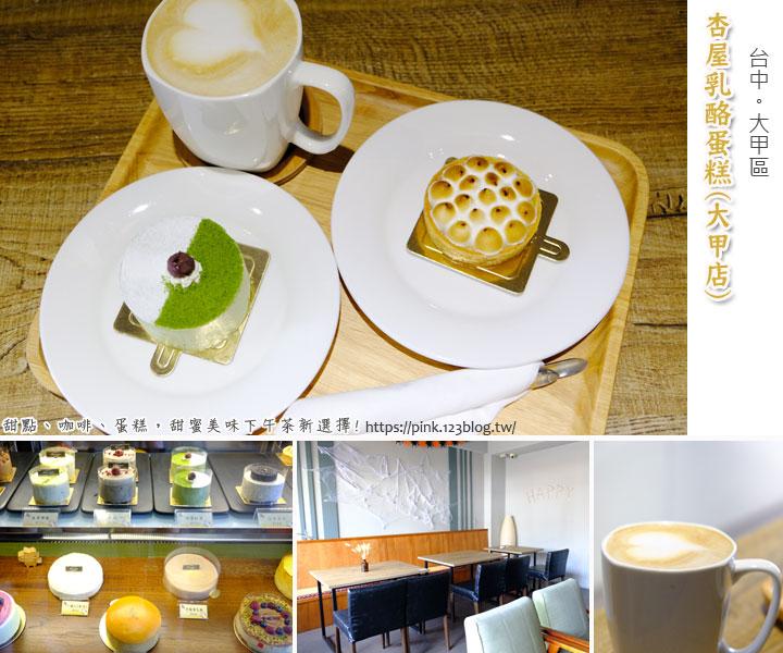 杏屋乳酪蛋糕(大甲店)-1.jpg