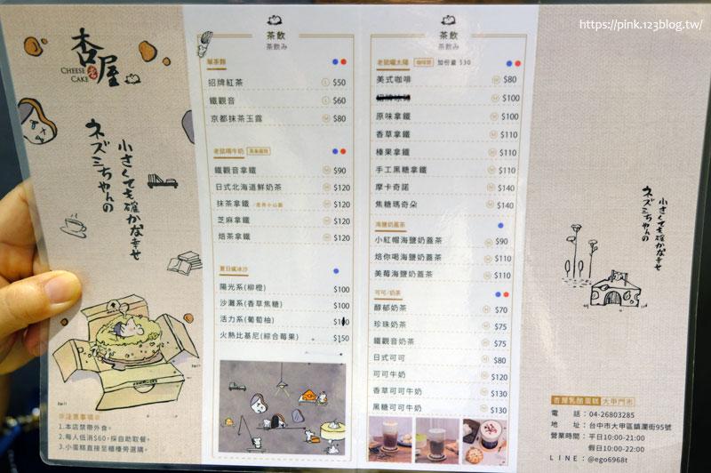 杏屋乳酪蛋糕(大甲店)-DSCF2593.jpg